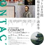 CONTACT2019展&原田マハ×御立尚資トークショーレポ@清水寺